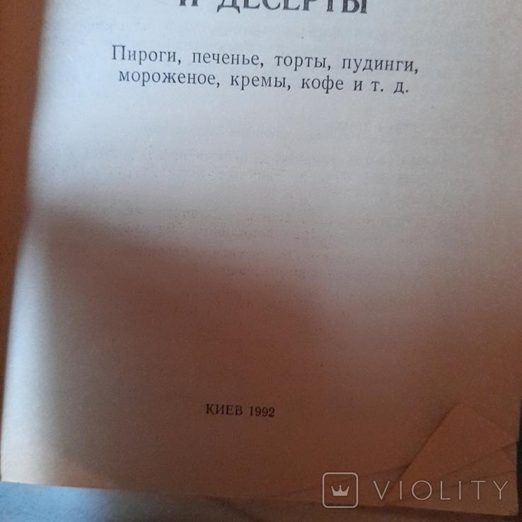 Домашние печенье и десерты 1992р., фото №3