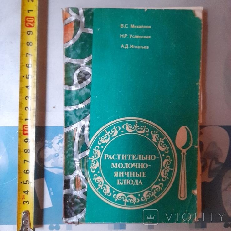 Растительно молочно яичные блюда 1982р., фото №2