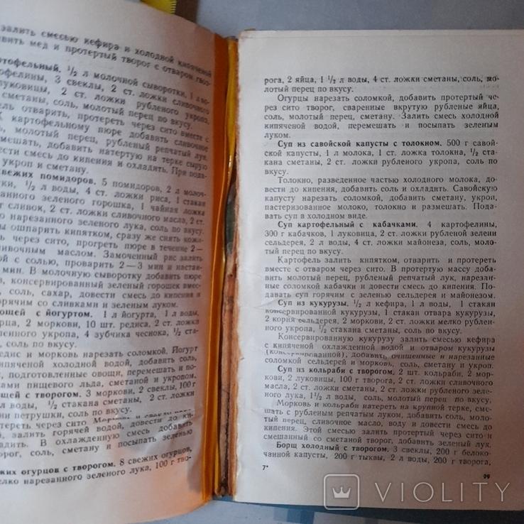 Растительно молочно яичные блюда 1982р., фото №5