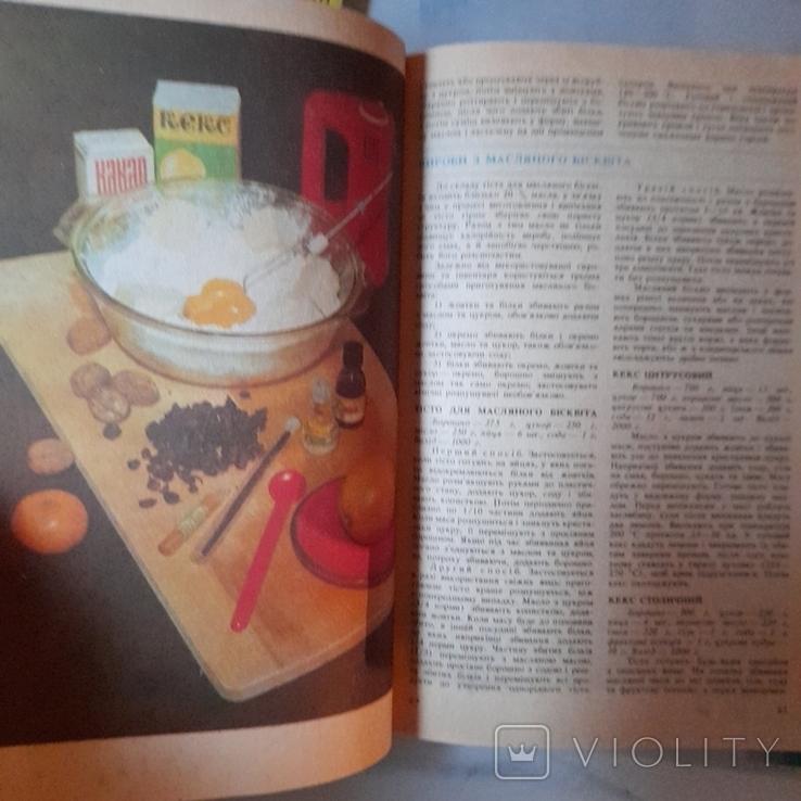 Домашні кондитерські вироби 1991р., фото №4