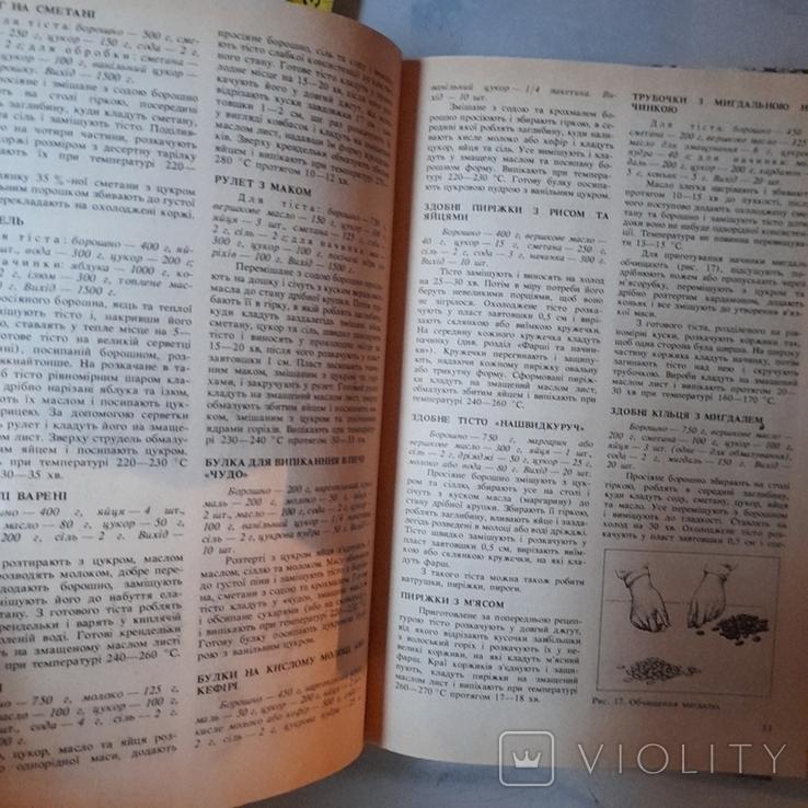 Домашні кондитерські вироби 1991р., фото №5