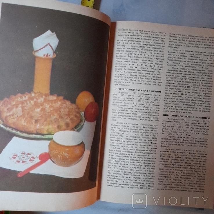 Домашні кондитерські вироби 1991р., фото №6
