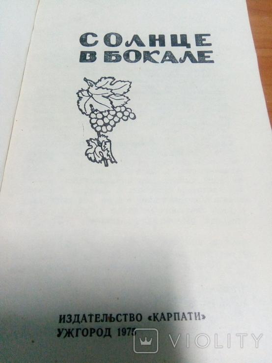 Солнце в бокале, изд-во: Карпаты, 1975, Ужгород, фото №3