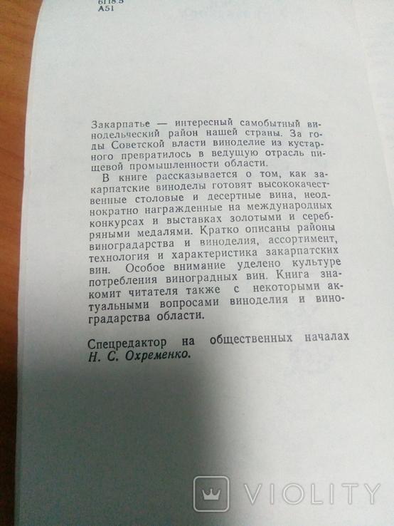 Солнце в бокале, изд-во: Карпаты, 1975, Ужгород, фото №6