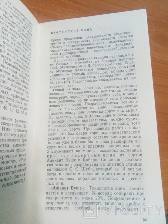 Солнце в бокале, изд-во: Карпаты, 1975, Ужгород, фото №8