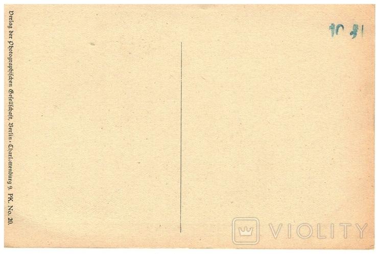 Открытка-картина Первая мировая война Берлин Германия, фото №3