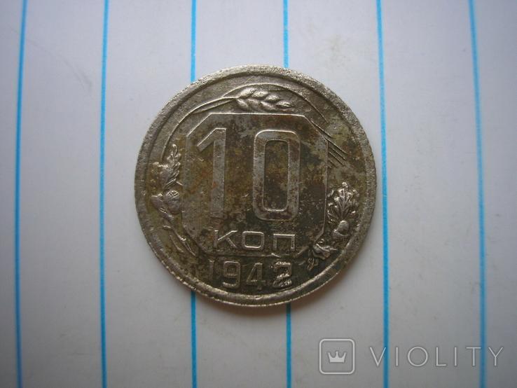 10 копеек 1942 г.,копия №1, фото №2