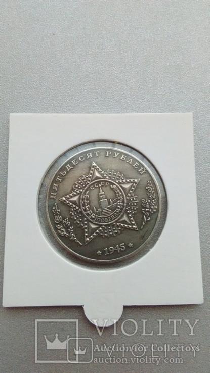 Танк Эсминец SU-85В СССР монета-жетон 50 рублей 1945 копия, фото №3