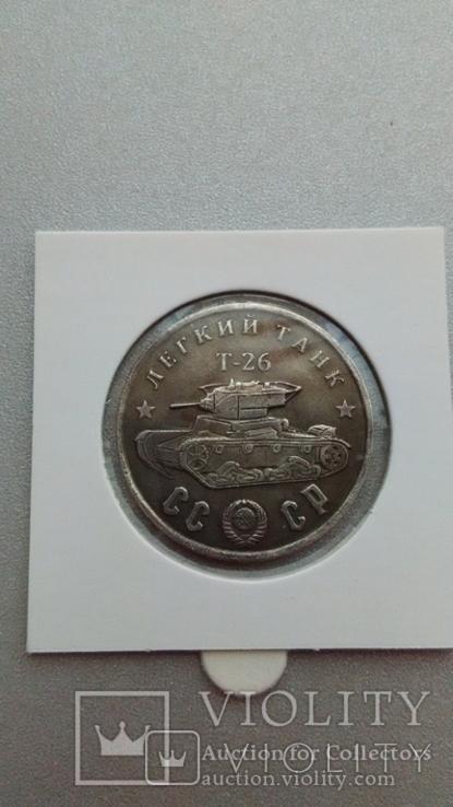 Легкий Танк Т-26 монета СССР 50 рублей 1945 года копия, фото №2