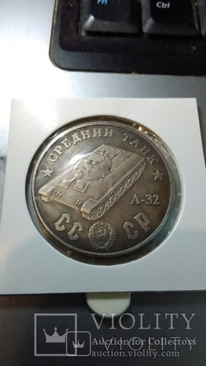 Средний Танк А-32 монетовидный жетон 100 рублей 1945 года копия, фото №3