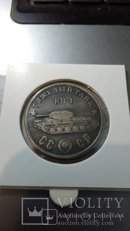 Тяжелый Танк КВ-1 монета СССР 50 рублей 1945 года копия, фото №2