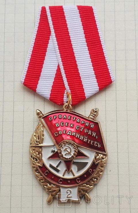 Орден Боевого Красного Знамени. 2-е награждение. Копия, фото №2