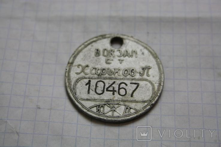 Жетон  Ст.  Харьков  южд, фото №5