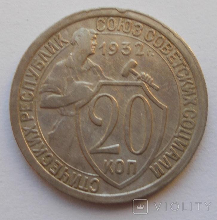 20 коп. 1932 г. -12, фото №2