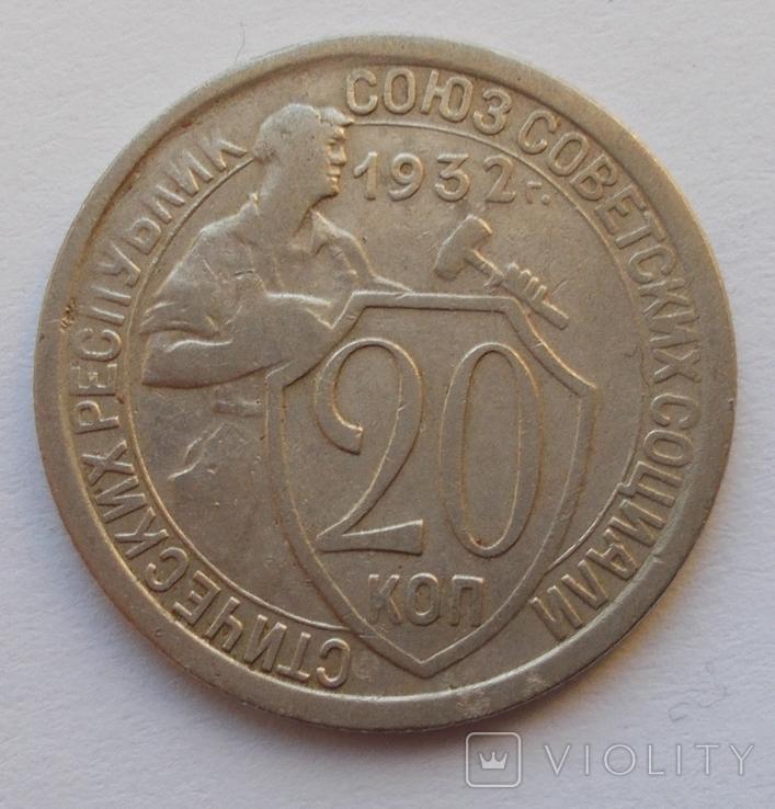 20 коп. 1932 г. -14, фото №2