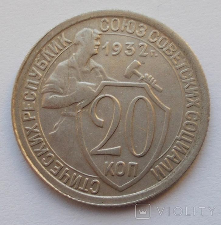 20 коп. 1932 г. -16, фото №2