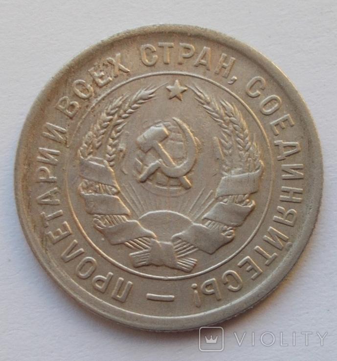 20 коп. 1932 г. -16, фото №3