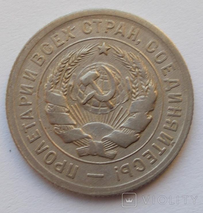 20 коп. 1931 г. -18, фото №3