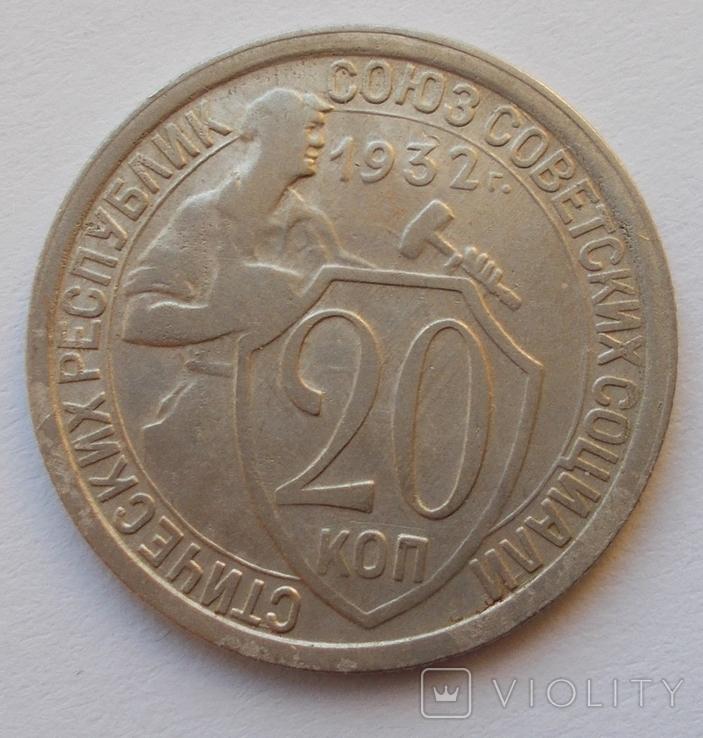 20 коп. 1932 г. - 19, фото №2