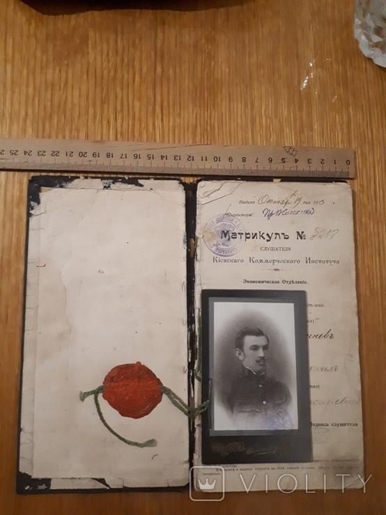 Матрикуль. ( Студенческий билет и зачетка) Киевского Коммерческого Института 1913 г.