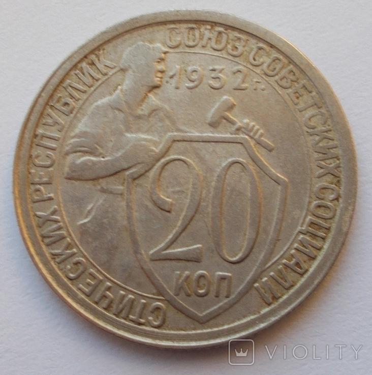 20 коп. 1932 г. - 22, фото №2