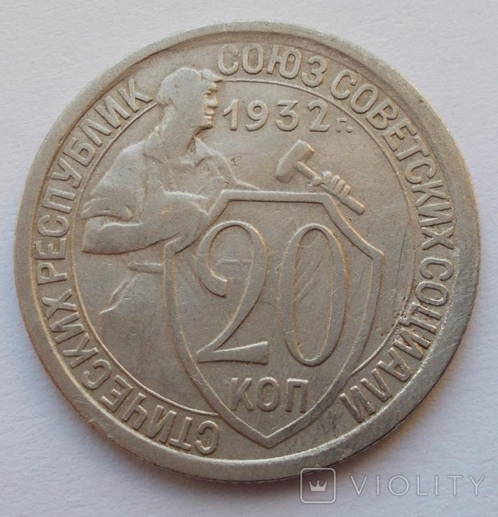 20 коп. 1932 г. - 23, фото №2