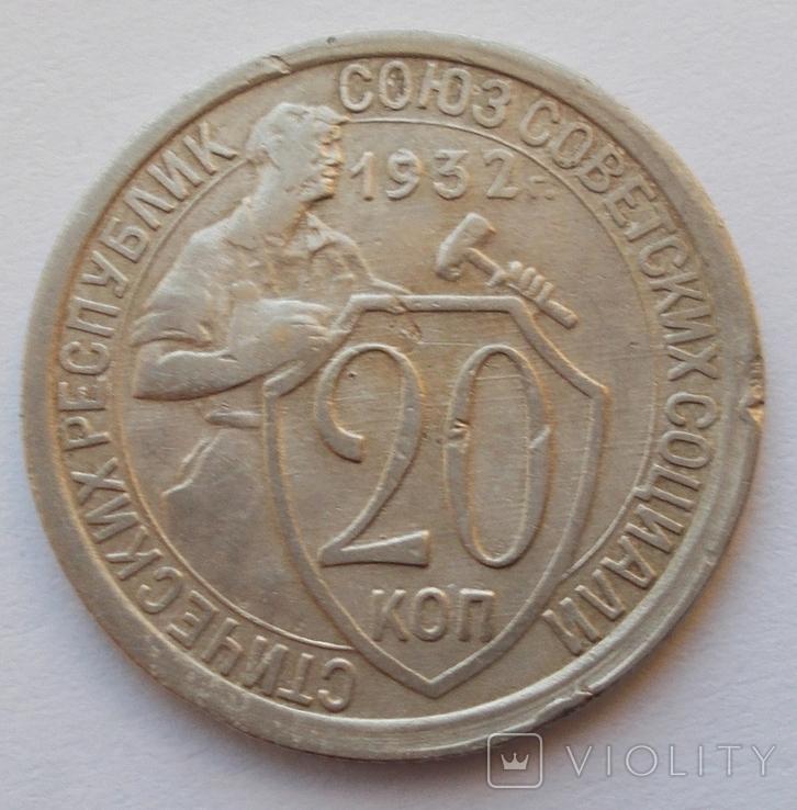 20 коп. 1932 г. - 25, фото №2