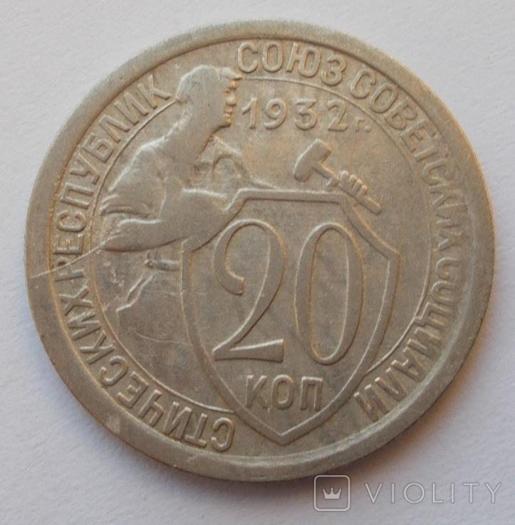 20 коп. 1932 г. - 27, фото №2