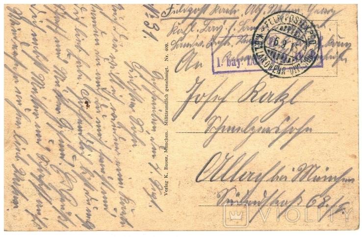 Открытка Официальный ежедневный отчет на фронте 1915 год Первая мировая война Германия, фото №3