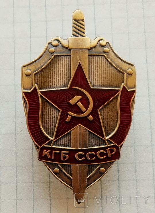 Знак КГБ СССР (копия), фото №2