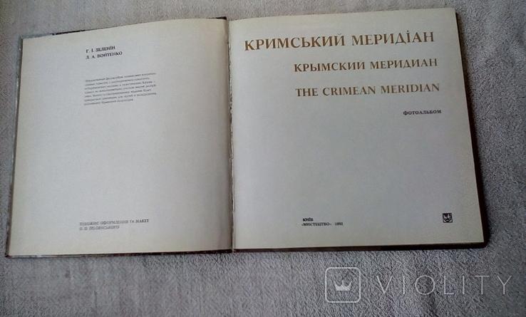 """Фотоальбом """"Кримський меридіан"""". Тираж  40000 пр. Вид. Мистецтво. Зеленін Г.І .1981 р., фото №3"""