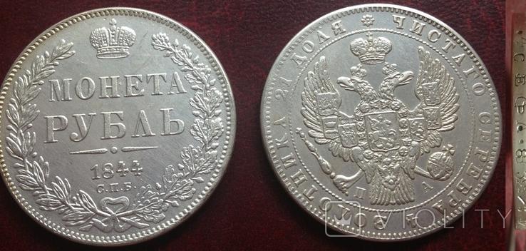 (335) 1 рубль 1844 г. Николай І Царская Россия (копия)