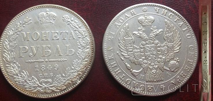 (340) 1 рубль 1849 г. Николай І Царская Россия (копия)