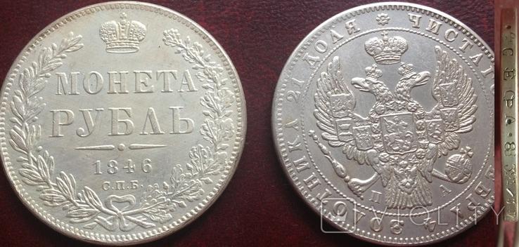 (337) 1 рубль 1846 г. Николай І Царская Россия (копия)