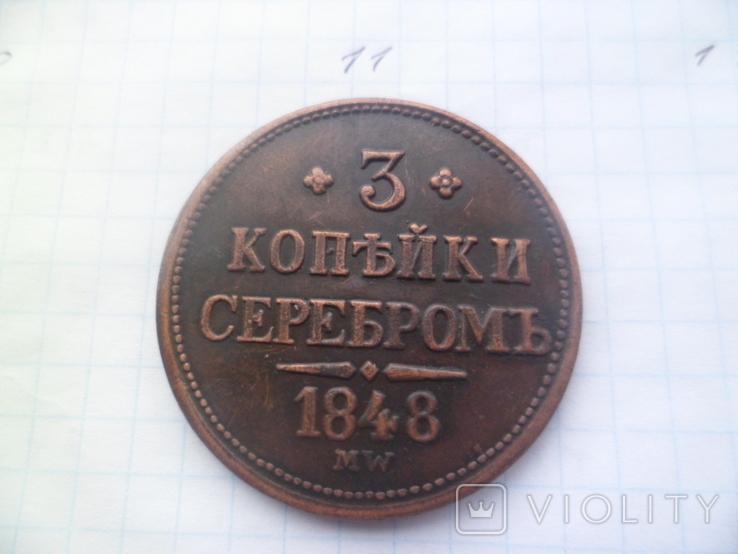 3 копейки 1848 год копія, фото №2