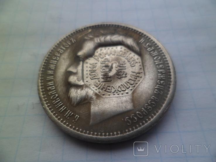 Рубль  1917 рік копія, фото №3