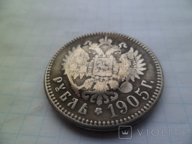 Рубль  1917 рік копія, фото №5
