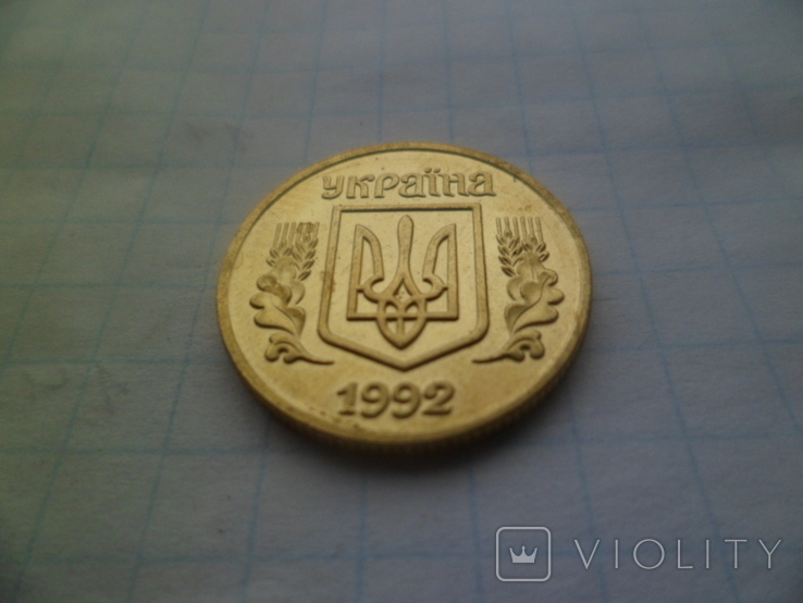 20 копеек1992 г копия, фото №5