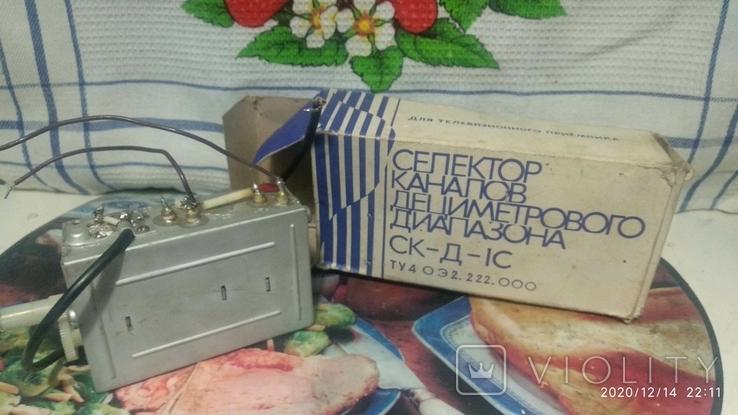 Блок СК-Д-1С, с коробкой, фото №2