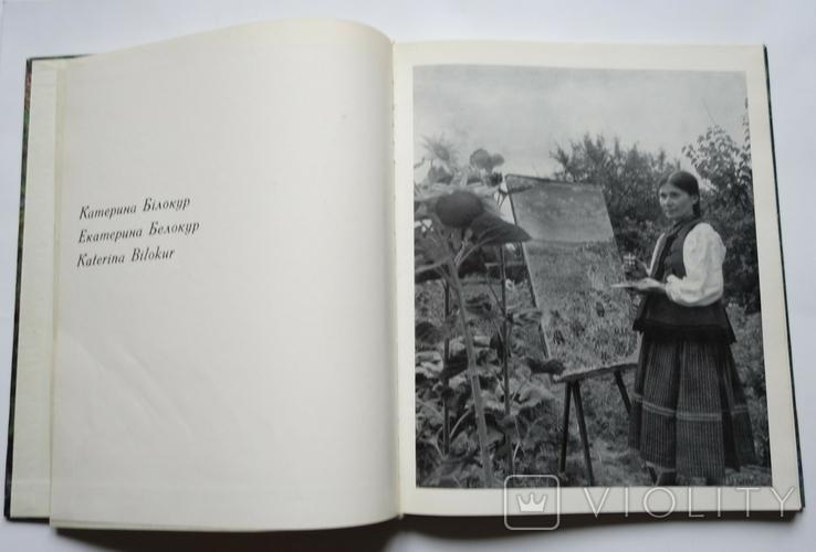 Катерина Білокур Альбом Київ 1975, фото №4