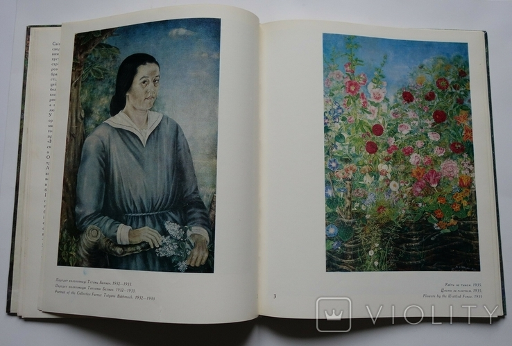 Катерина Білокур Альбом Київ 1975, фото №5