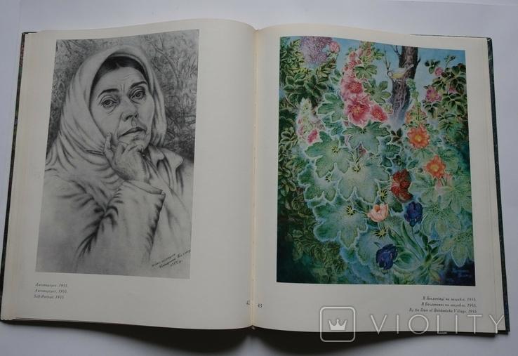 Катерина Білокур Альбом Київ 1975, фото №7