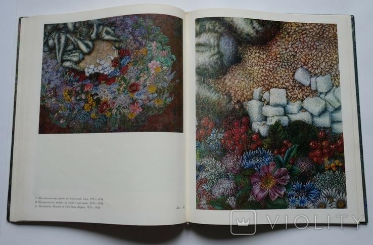 Катерина Білокур Альбом Київ 1975, фото №8