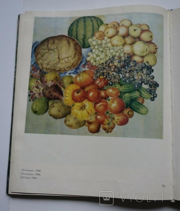 Катерина Білокур Альбом Київ 1975, фото №11