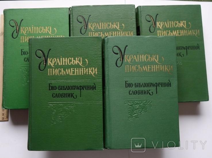 Українські письменники Біо-бібліографічний словник 5 т.  (повний) Включено репресованих, фото №3