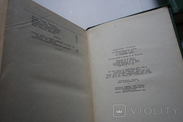 Українські письменники Біо-бібліографічний словник 5 т.  (повний) Включено репресованих, фото №10