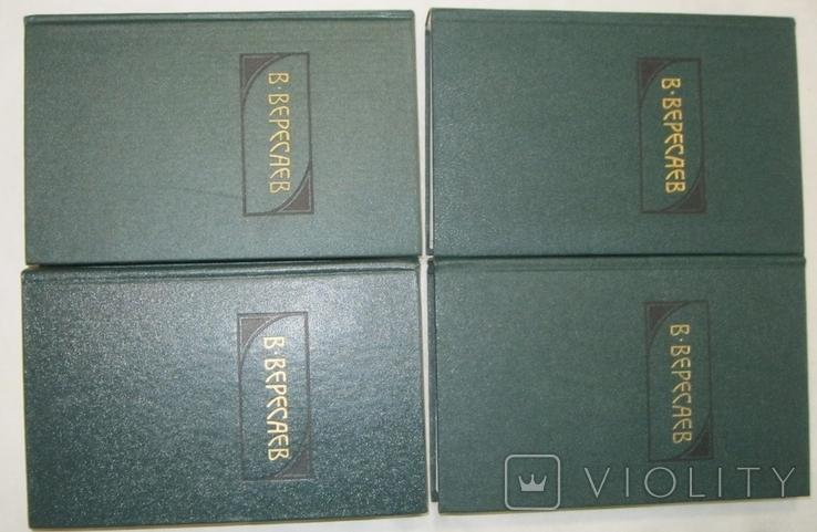 В.Вересаев в 4-х томах 1990г., фото №2