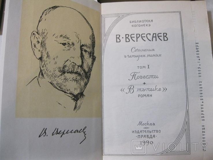 В.Вересаев в 4-х томах 1990г., фото №3