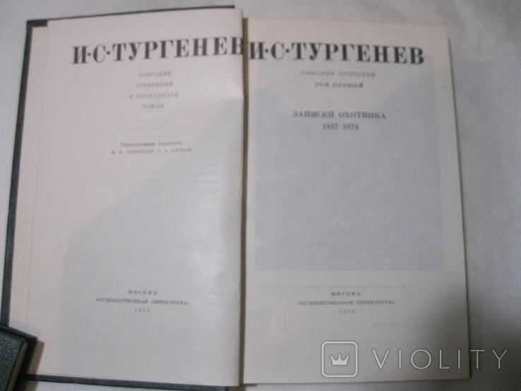 И.С.Тургенев в 12-и томах 1975г., фото №3