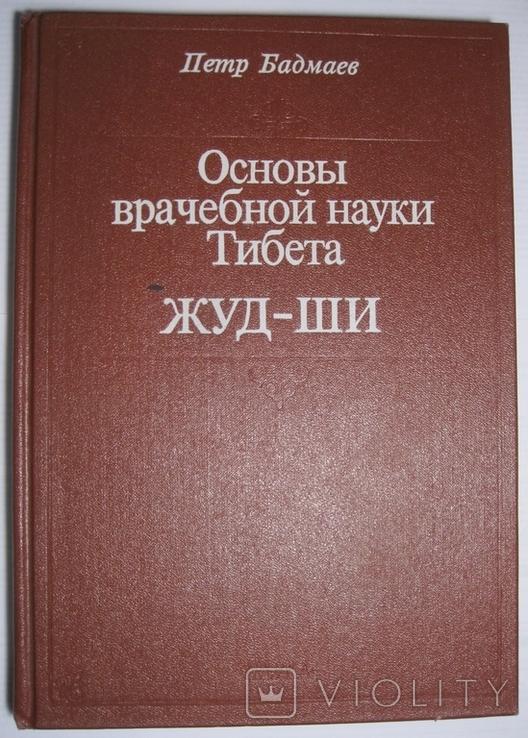 Петр Бадмаев Основы врачебной науки Тибета жуд-ши (репринт), фото №2